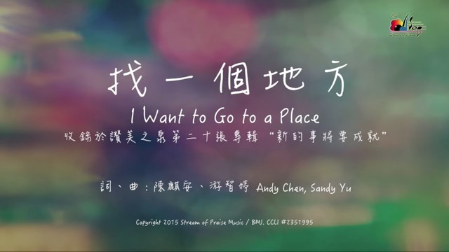 i-want-to-go-to-a-place