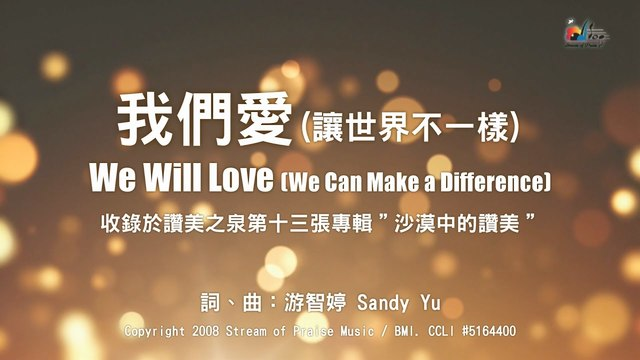 we will love